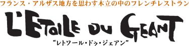 よし川~レトワール・ドゥ・ジェアン~名古屋市池下のフレンチレストラン
