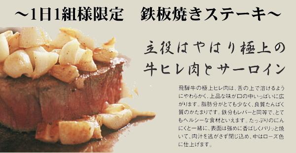 1日1組様限定 鉄板焼きステーキ