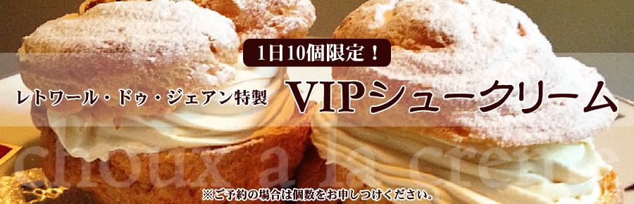 VIPシュークリーム